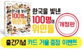 <한국을 빛낸 100명의 위인들> 개정판 출간기념 이벤트