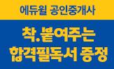 <에듀윌 공인중개사> 합격필독서 이벤트