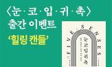 <눈,코,입,귀,촉>출간 기념 이벤트