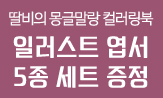 <딸비의 뭉글말랑 컬러링북> 출간 기념 이벤트