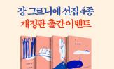 장 그르니에 선집 개정판 출간 이벤트