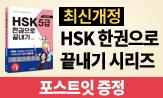 『HSK 5급 한권으로 끝내기』 출간 이벤트