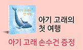 <아기 고래의 첫 여행> 출간 기념 이벤트