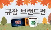 11월 규장 브랜드전