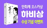 <풀> 하비상 수상기념 이벤트