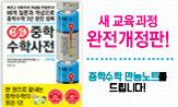 <개념연결 중학수학사전> 만능노트 이벤트
