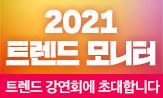<2021 트렌드 모니터> 강연회