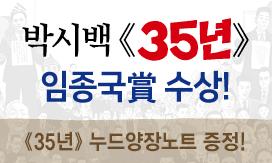 박시백의 <35년> 수상 기념 이벤트
