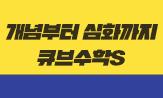 <동아 큐브수학S> 편지지 이벤트