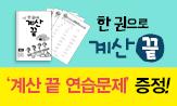 <한 권으로 계산/서술형 끝> 시리즈 이벤트
