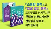 <소셜한 매력> 출간 기념 이벤트