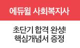 <2021 에듀윌 사회복지사 1급>이벤트
