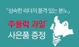<성숙한 리더의 품격 있는 분노> 출간 기념 이벤트