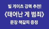 <태어난게 범죄> 출간 기념 이벤트