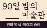 <90일 밤의 미술관> 출간 기념 이벤트