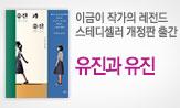 <유진과 유진> 개정판 출간