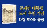 <옛 그림으로 본 서울> 출간 기념 이벤트