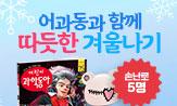 <어린이 과학동아 22호> 출간이벤트