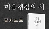<마음챙김의 시> 필사노트 증정 이벤트