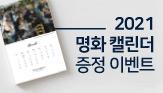 <그림의 힘 리커버 에디션> 출간 기념 이벤트