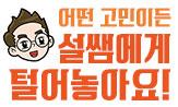 <설민석의 역사 고민 상담소> 예약판매 이벤트
