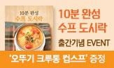 <10분 완성 수프 도시락> 출간 기념 이벤트