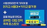 <닭치고 서울대>출간 기념 이벤트