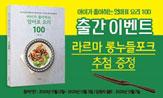 <아이가 좋아하는 엄마표 요리 100> 출간 이벤트