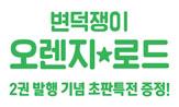 <변덕쟁이 오렌지 로드 애장판 2권> 예약판매 이벤트