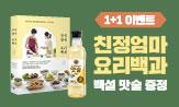<친정엄마 요리백과> 출간 기념 1+1 이벤트