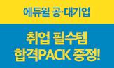 에듀윌 취업 합격 PACK! 이벤트