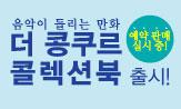 <더 콩쿠르 콜렉션북> 예약판매 이벤트