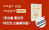 <조선을 풍미한 16인의 소울메이트> 출간 기념이벤트