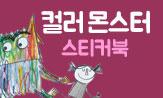 <컬러 몬스터: 감정의 색깔> 스티커북 증정 이벤트