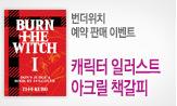 <BURN THE WITCH 번더위치 1권> 예약 판매 이벤트