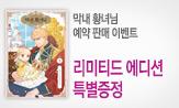 <막내 황녀님1> 리미티드 에디션 출간 기념 이벤트