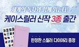 <케이스릴러 신작 3종> 출간 기념 다이어리 증정 이벤트