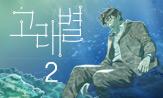 <고래별2> 초판 한정 특별부록 & QnA 이벤트