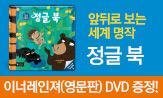 <정글북> 출간 기념 DVD 증정 이벤트