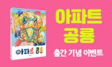 <아파트 공룡> 출간 기념 이벤트