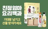 <친정엄마 요리백과> 교보문고 단독 이벤트