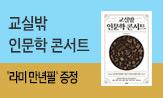 <교실밖 인문학 콘서트>출간 기념 이벤트