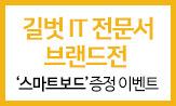 <길벗 IT 전문서 대표도서> 브랜드전