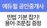 <에듀윌 공인중개사>민법 용어 조문집 이벤트