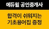 <에듀윌 공인중개사> 기초용어집 이벤트