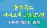 동양북스 자녀교육 브랜드전