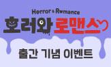 <호러와 로맨스> 출간 이벤트