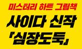 <심장도둑> 출간 이벤트