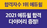 에듀윌 2021 합격 다이어리 이벤트