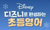 디즈니로 완성하는 초등영어